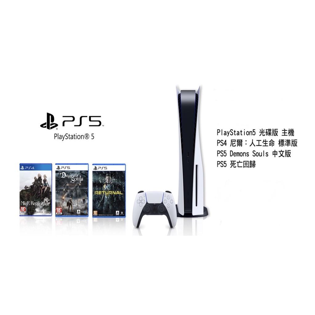 SONY PS5主機(光碟版) 台灣公司貨(現貨)