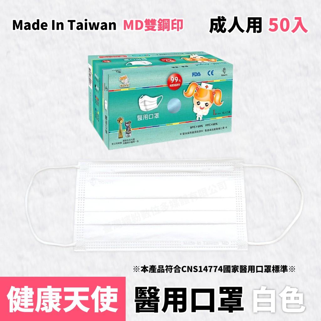 現貨【台灣製造雙鋼印】TONYI 健康天使醫用口罩(白色)50片/盒《餐飲使用、健康天使成人口罩、白色口罩、醫療口罩》
