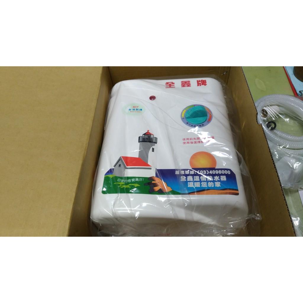 全鑫牌 五段式調溫 即熱式 瞬間電熱水器  台灣製造 9.9KW