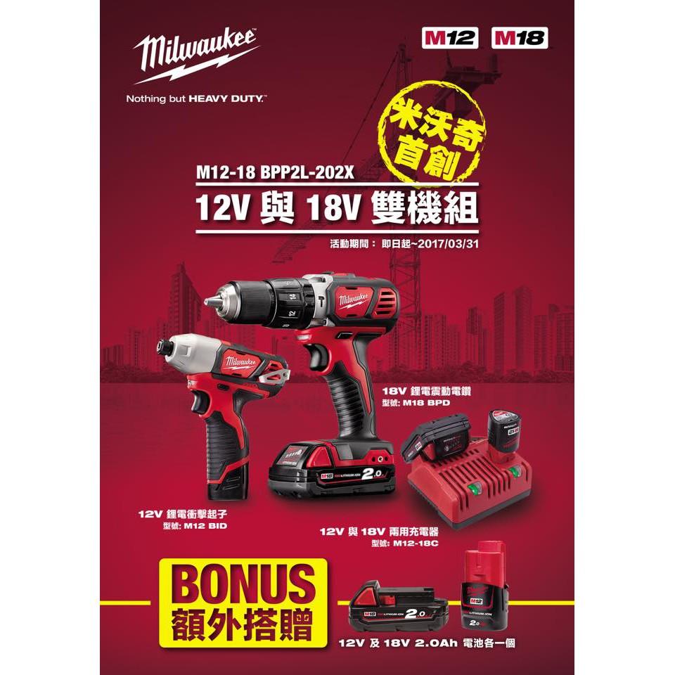 [宏樂工具] Milwaukee 美沃奇 M12 BID + M18 BPD 雙機組 M12-18 BPP2L-202X