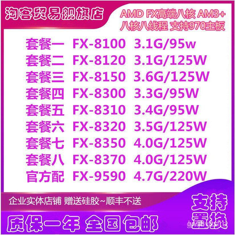 【下殺價】AMD FX 8100 8120 8300 8310 8320 8350 fx-9590 八核cpu AM3