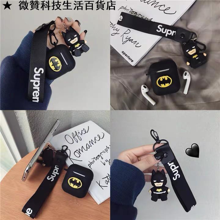 全店免運復仇者聯盟同款蝙蝠俠掛件AirPods耳機保護套 AirPods2保護套 蘋果藍牙無線耳機硅膠軟殼