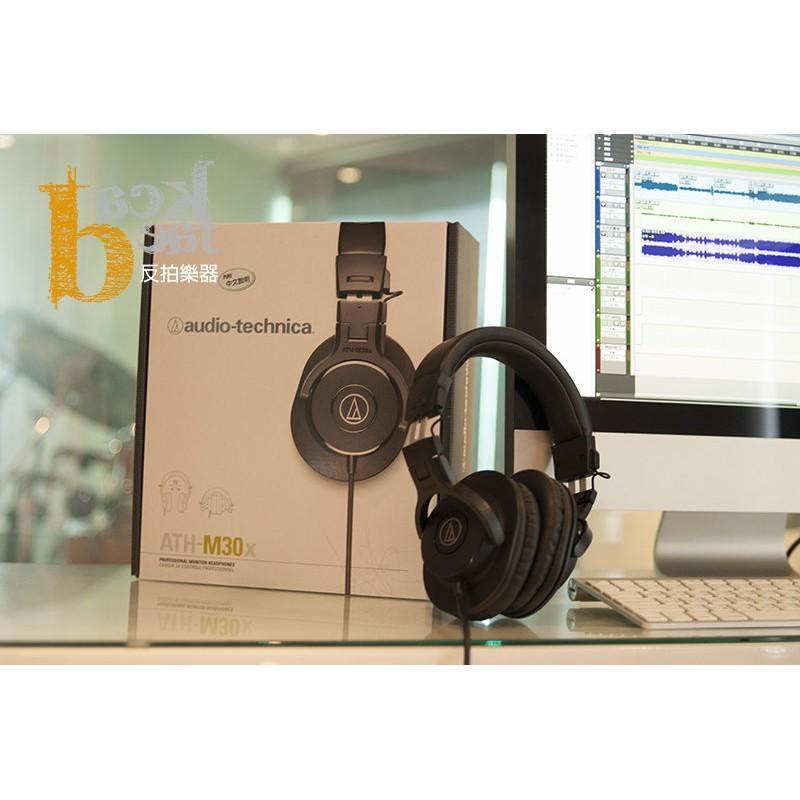 [ 反拍樂器 ] ATH-M30X 鐵三角耳機