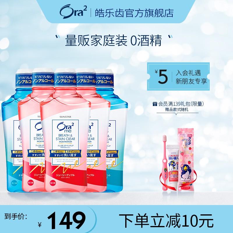 【正品現貨】日本ora2皓樂齒溫和不辣口清潔口腔漱口水便攜一次性男女