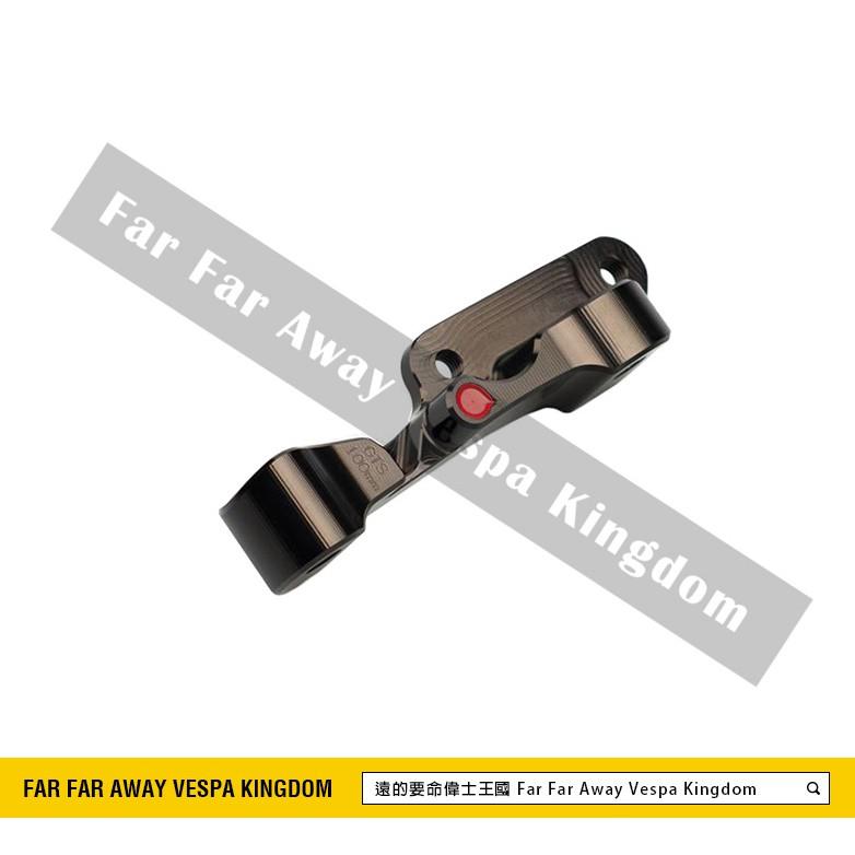 遠的要命偉士王國 Vespa PIAGGIO 桃子加工廠 衝刺/GTS/GTV 輻射 卡鉗座 100mm