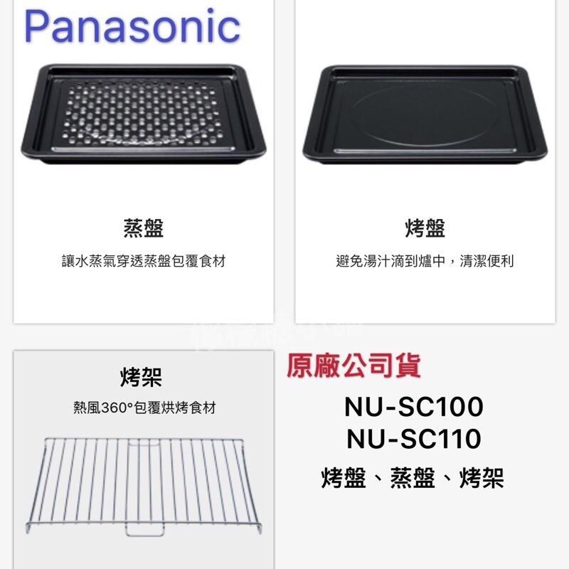 Panasonic 國際牌 NU-SC100、NU-SC110專用烤盤、烤架、蒸盤