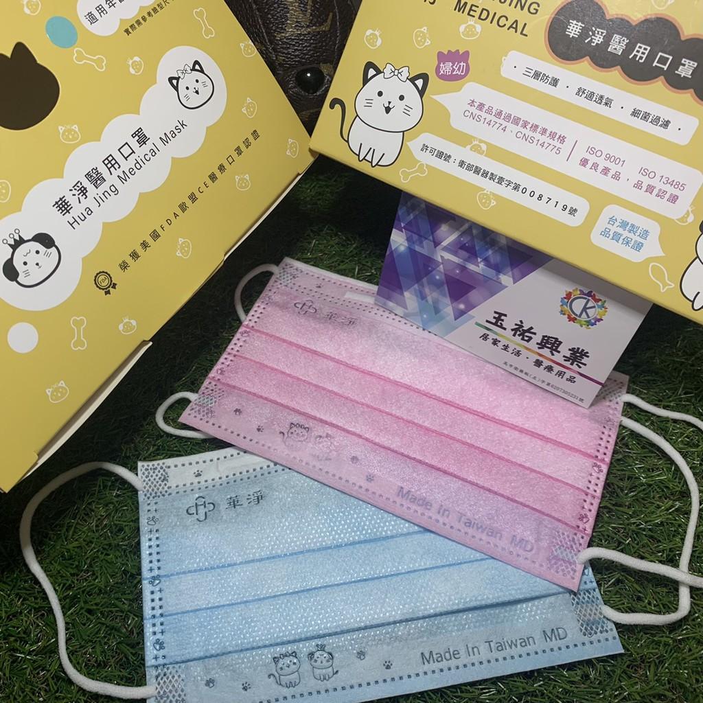 C&K生活-華淨醫用口罩(現貨)素色口罩/兒童/大童/婦幼/MD雙鋼印/台灣製造