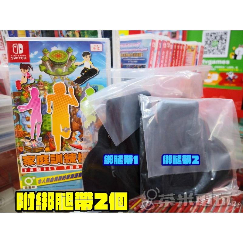 全新 Switch 原版卡帶,  家庭訓練機 中文版, 附綁腿2個