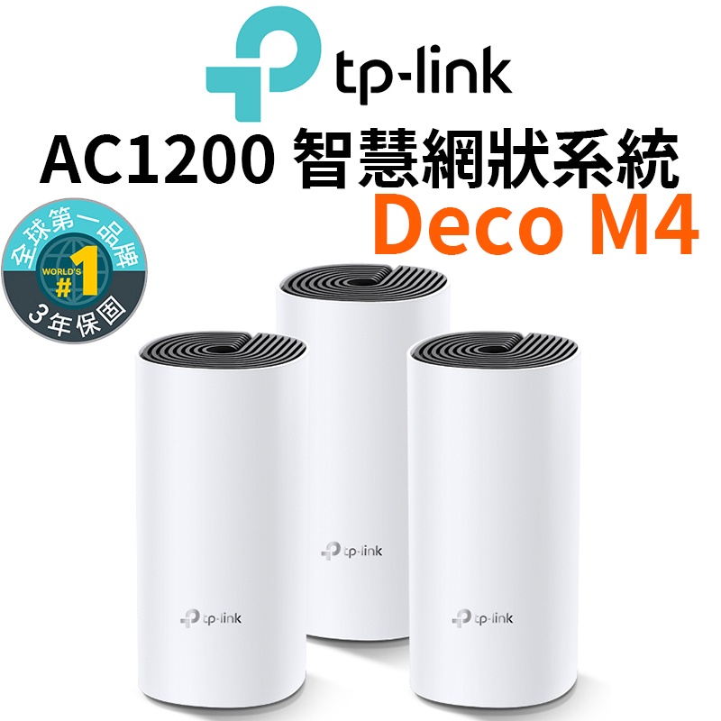 【TP-Link】Deco M4 AC1200 Mesh無線網路WIFI分享系統智慧網狀路由器 透天厝 多樓層 大坪數