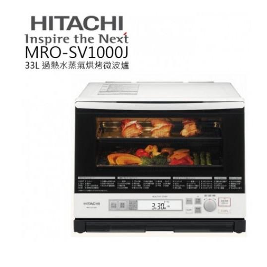 HITACHI 日立 MRO-SV1000J 過熱水蒸氣烘烤微波爐 33公升 日本原裝 公司貨
