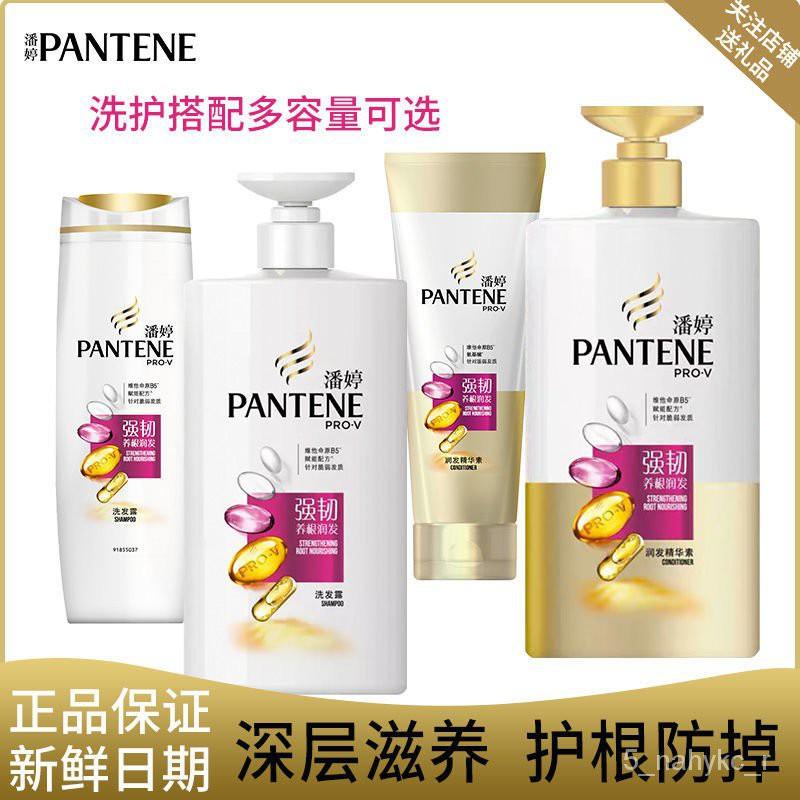潘婷強潤養根潤髮洗髮露 護根防掉髮洗髮水護髮素套裝 大瓶優惠裝