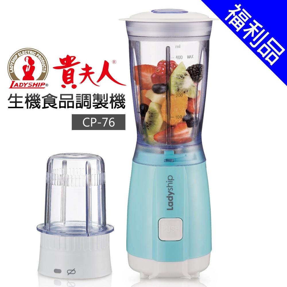 [福利品]【貴夫人】生機食品調理果汁機 (CP-76)