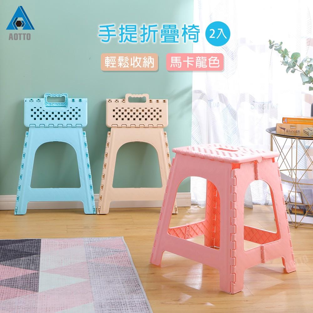 【AOTTO】 馬卡龍折疊椅 摺疊凳 折合椅-2入 (超實用 好收納)