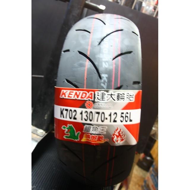MOTORS-建大輪胎.K702(兢技熱熔胎).130-70-12.12吋$1550.含安裝工資+氮氣.輪胎除臘