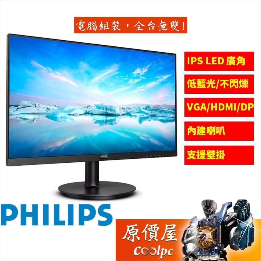 PHILIPS飛利浦 272V8A 27吋 (1A1H1P/4ms/IPS/含喇叭/舒適藍光.不閃屏/螢幕/原價屋