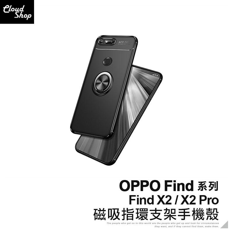 OPPO Find系列 磁吸指環支架手機殼 適用Find X2 Pro 保護殼 保護套 防摔殼