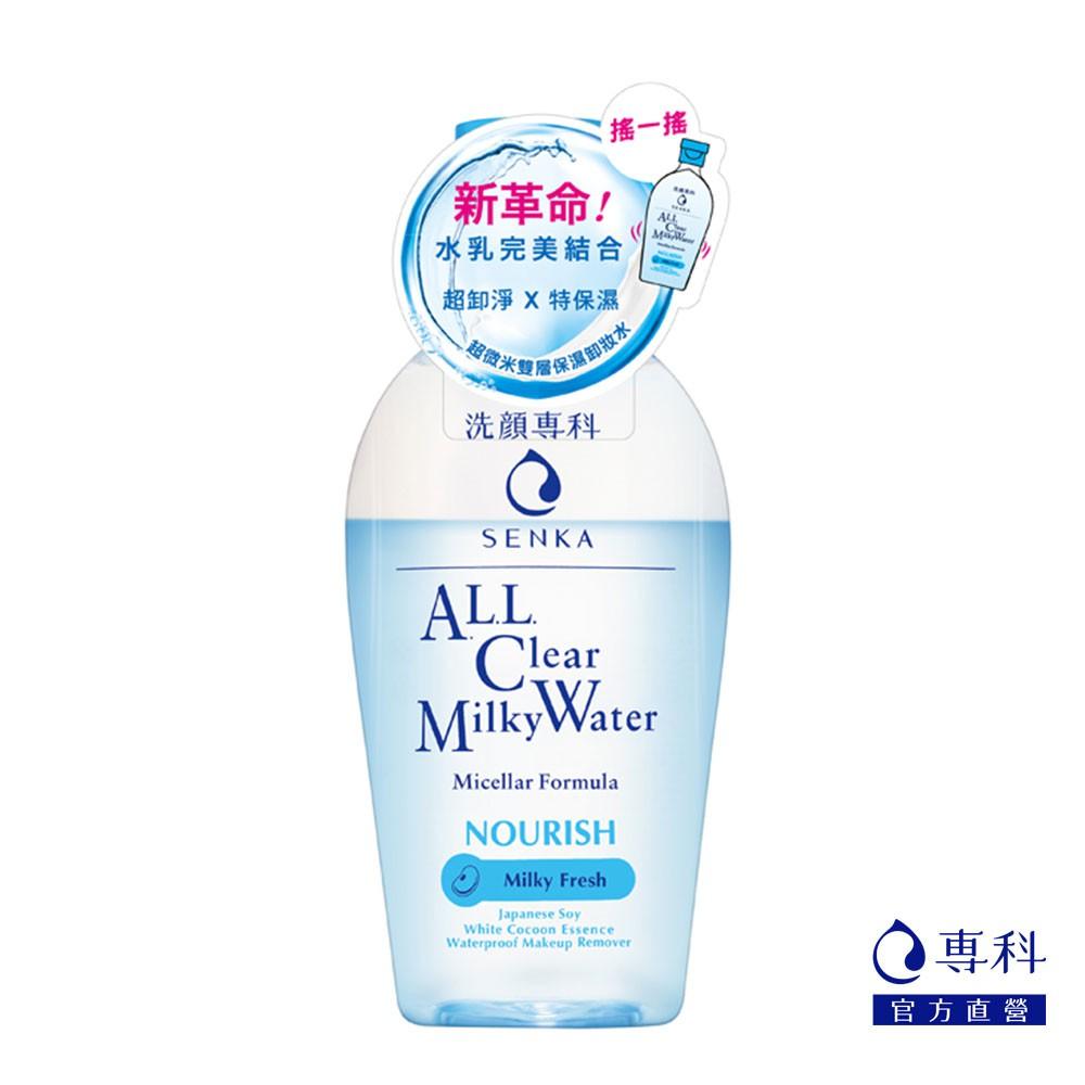 SENKA 專科 超微米雙層保濕卸妝水 230ml 洗顏專科【watashi+資生堂官方店】卸粧水