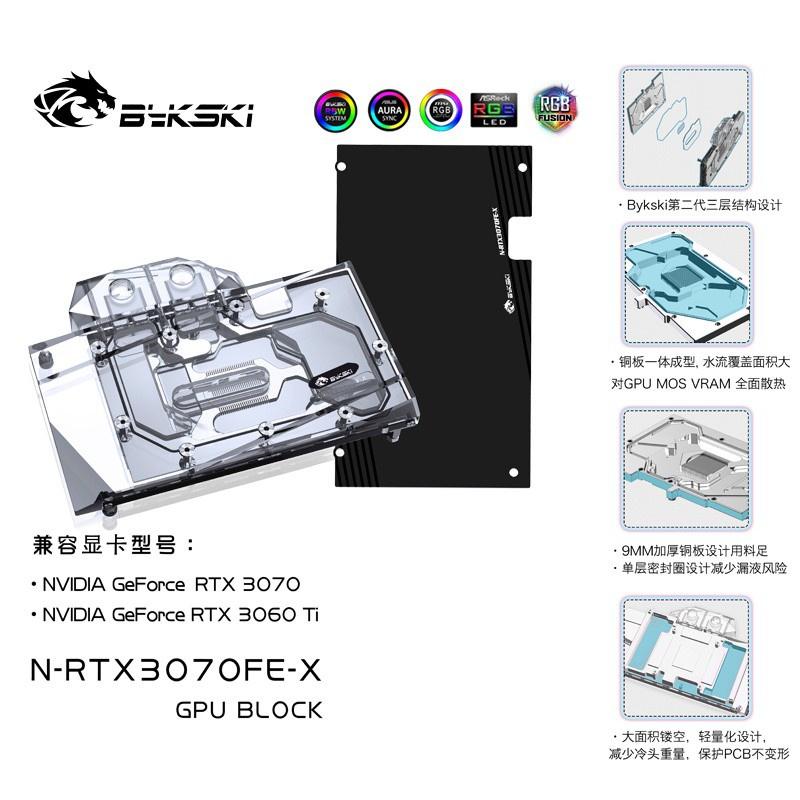 【前沿科技賣場】Bykski N-RTX3070FE-X NVIDIA公版RTX 3070顯卡冷頭散熱器