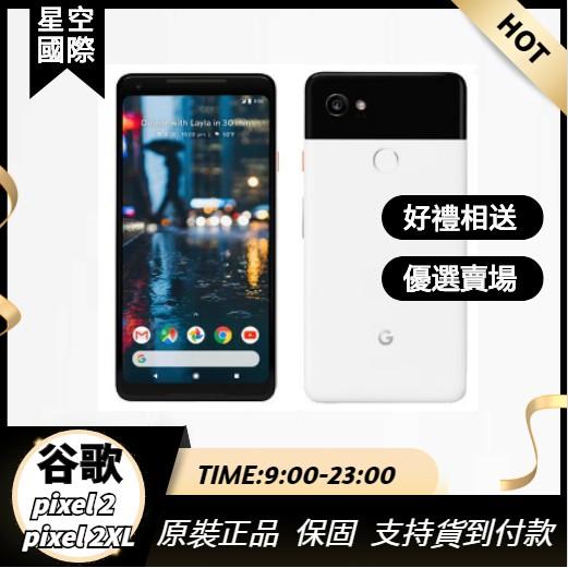 福利機 谷歌/Google Pixel 2XL pixel 2代手機低價三網4G原生系另有Pixel 3XL