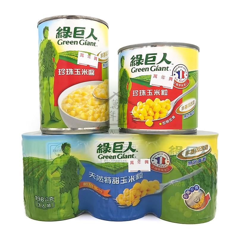 綠巨人 珍珠玉米醬 珍珠玉米粒 天然特甜玉米粒 非基改 玉米 罐頭 【萬年興】