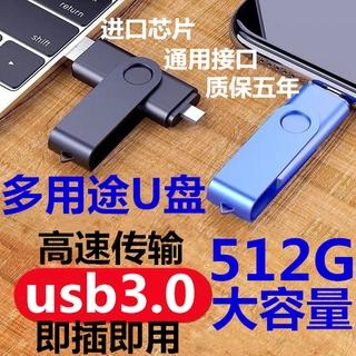 台灣現貨 滿額免運--大內存隨身碟1TB u盤大容量256g電腦手機兩用正版usb3.0高速128g華為512GB 桃園市