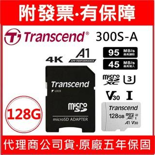 創見 32G 64G 128G microSD TF 300s-A 128G A1 V30 U3 4K 台灣製 台北市