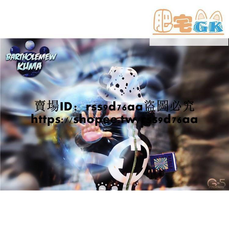 **#G5 暴君熊 七武海系列第一彈 wcf比例 限量手辦