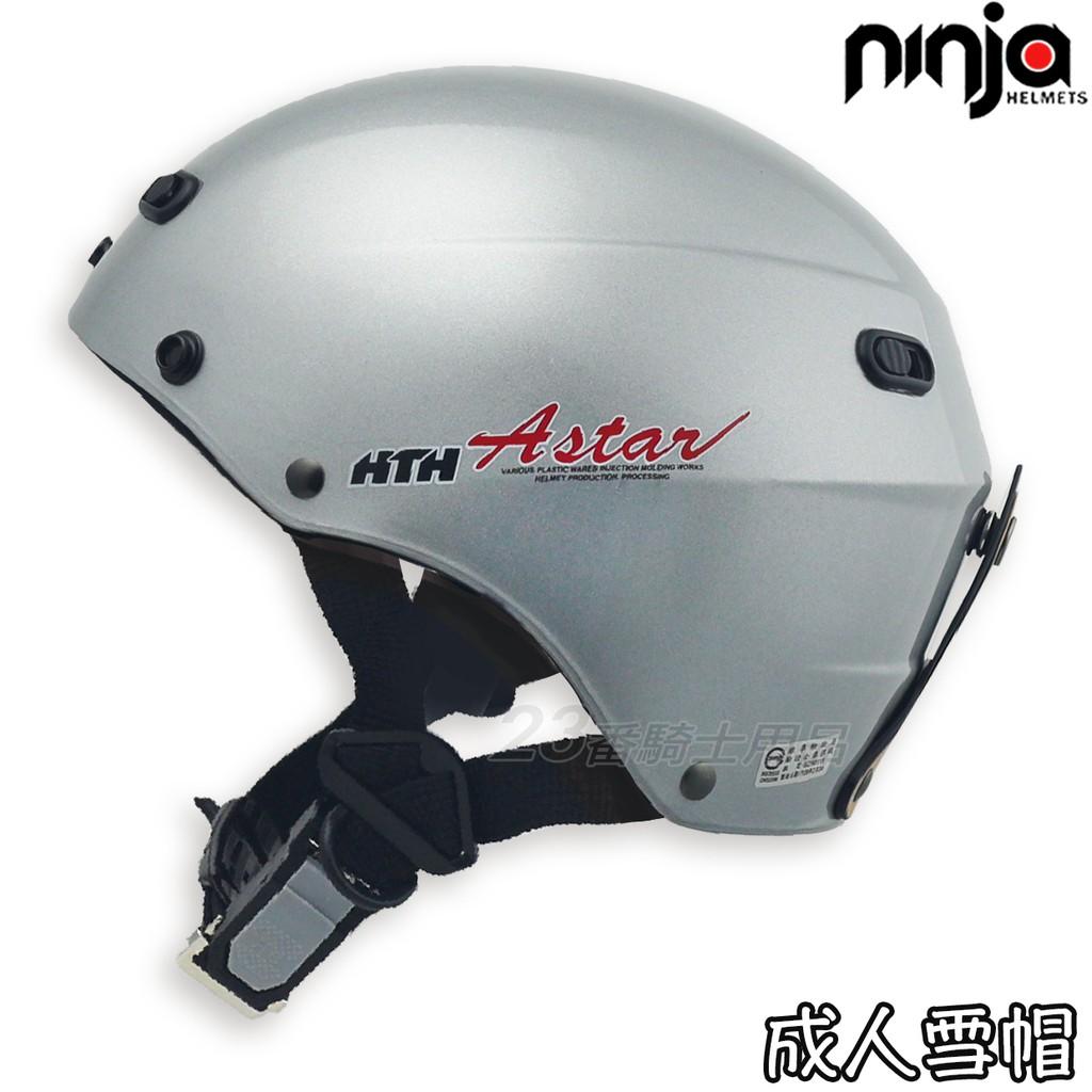 KK 雪帽 素色款 亮面 銀 大人款 K-825 825 華泰 半罩 安全帽 加購 可掀式 安全帽鏡片【23番】