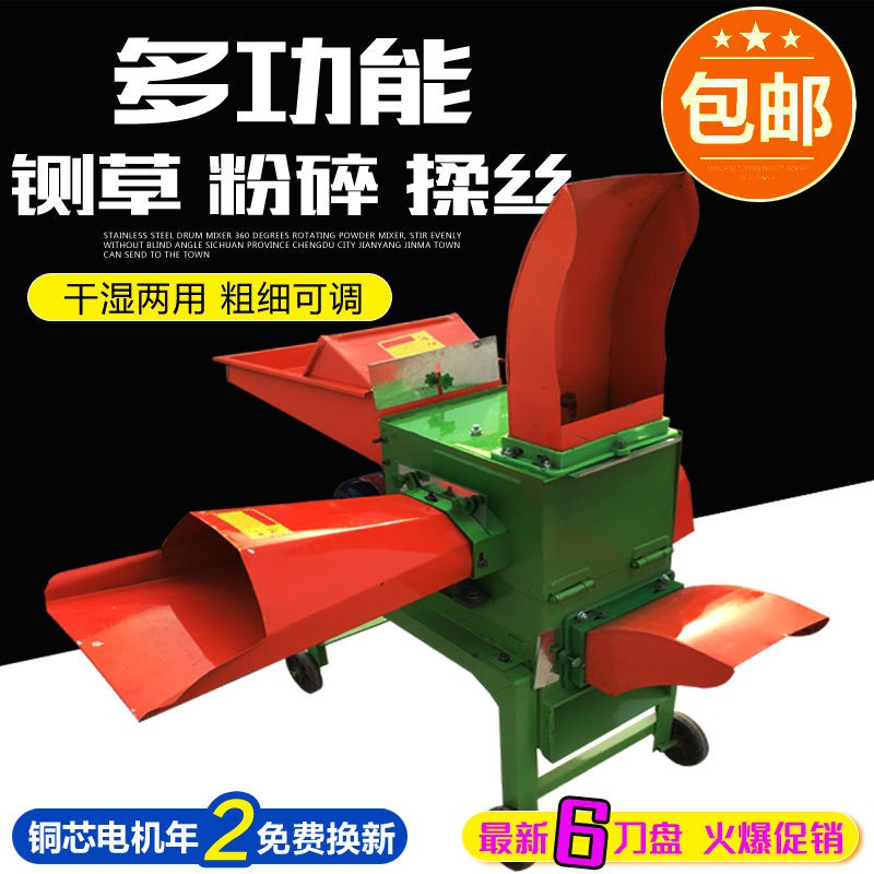 🔥台灣熱賣🔥鍘草機 秸稈粉碎機 揉絲粉碎一體機 切草機 碎草機 玉米粉碎機❤