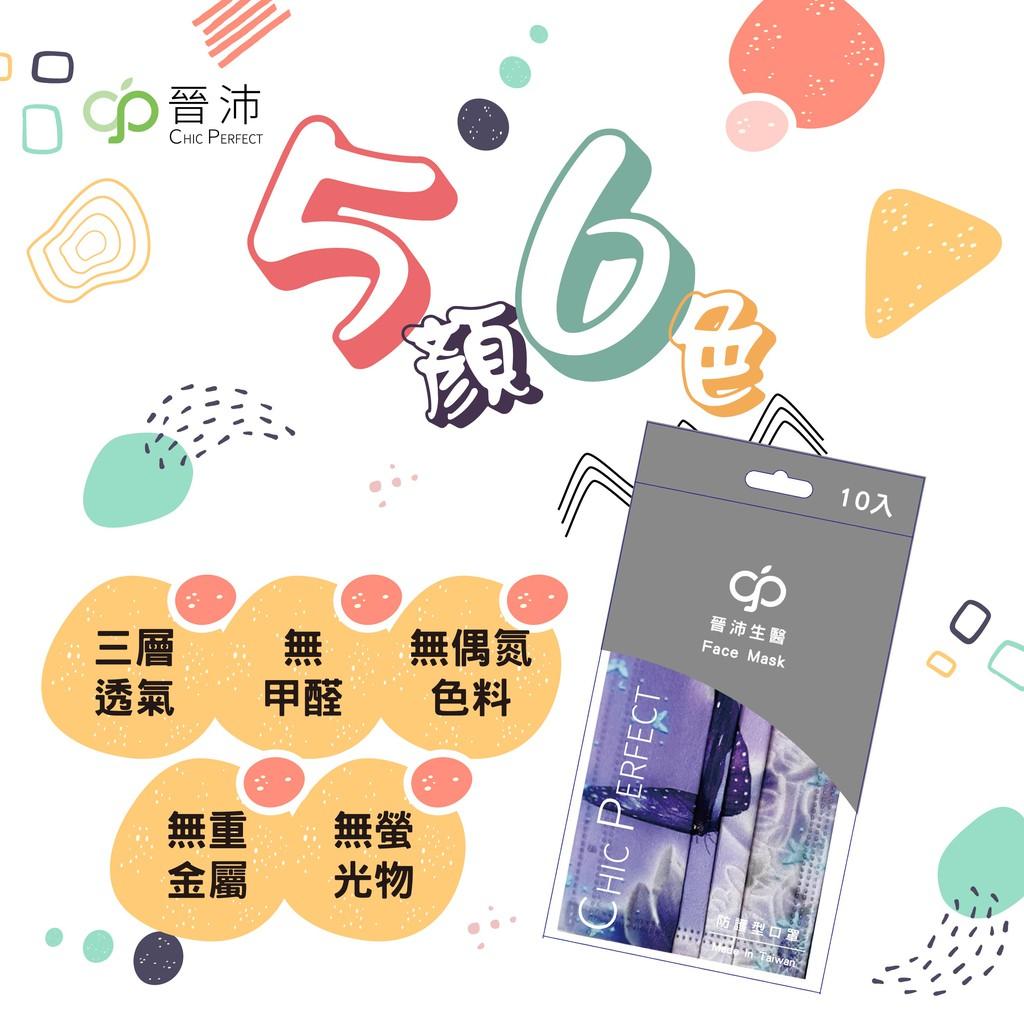 【晉沛】成人防護型口罩10入/袋 (5顏6色花布系列/多款)