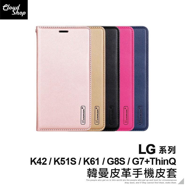 LG 韓曼皮革手機皮套 適用G7+ G8S K42 K51S K61 保護套 保護殼 手機殼