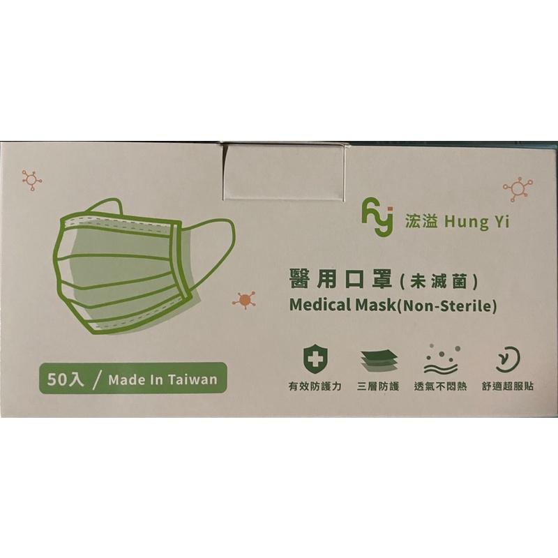限時限量🤩浤溢台灣製成人防疫醫療雙鋼印口罩😷