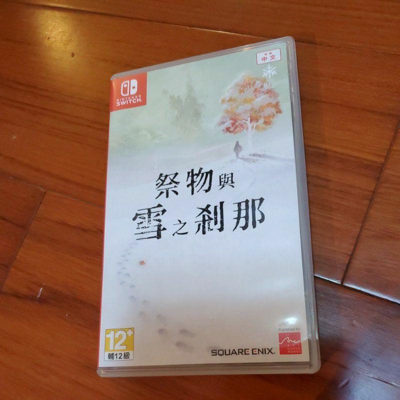 天天免運費&10倍蝦幣回饋 二手現貨 ns switch 祭物與雪之剎那 中文版