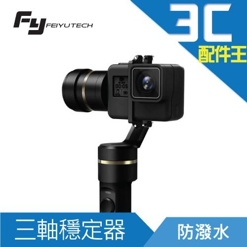 Feiyu 飛宇 G5 防潑水三軸手持穩定器