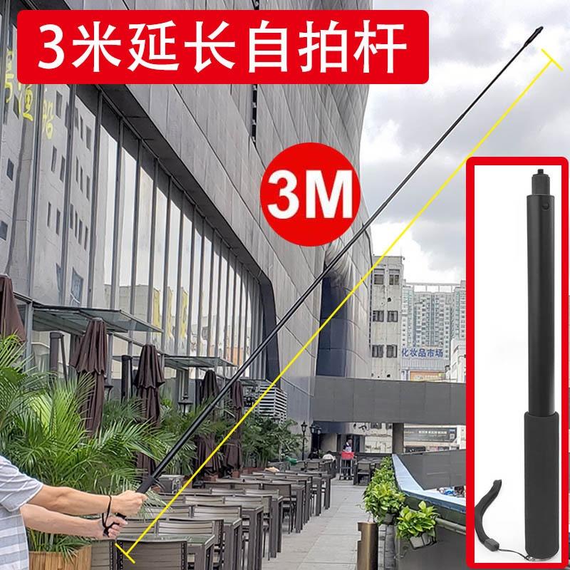 Insta360 one R X2隱形3米自拍桿全景相機子彈時間手柄碳纖維長桿