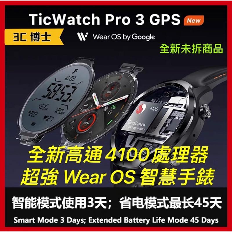 現貨速出 原廠 全新品 憑發票享一年完整保固 TicWatch Pro 3 GPS 智慧手錶 智能手錶 血氧偵測
