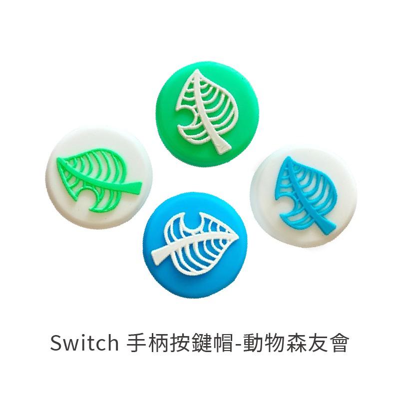 Switch 葉子搖桿帽【保證最低價】動物森友會 按鍵帽 保護帽 NS Switch Lite 蘑菇頭保護帽