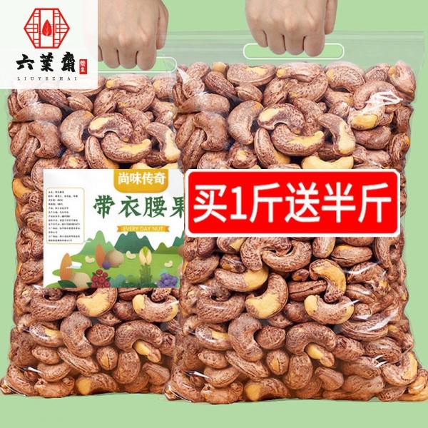【特惠】原味帶皮腰果每日堅果炭燒大顆粒500g越南鹽焗腰果零食