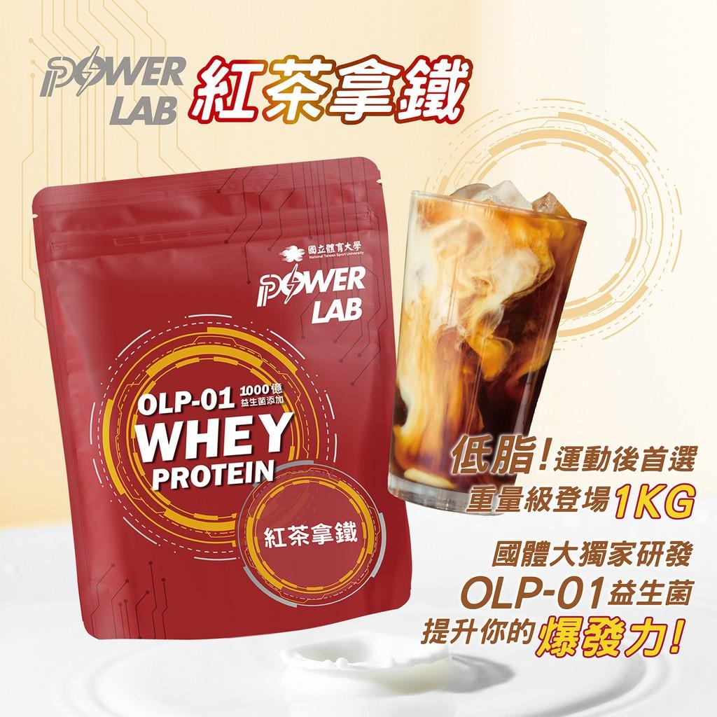 [體大ISP]POWERLAB 乳清蛋白-紅茶拿鐵 -獨特添加OLP-01(奧運金牌龍根菌)