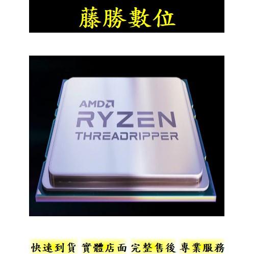 AMD Ryzen TR-3990X TR-3970X TR-3960X  台灣代理商公司貨正品 實體門市 假1賠10