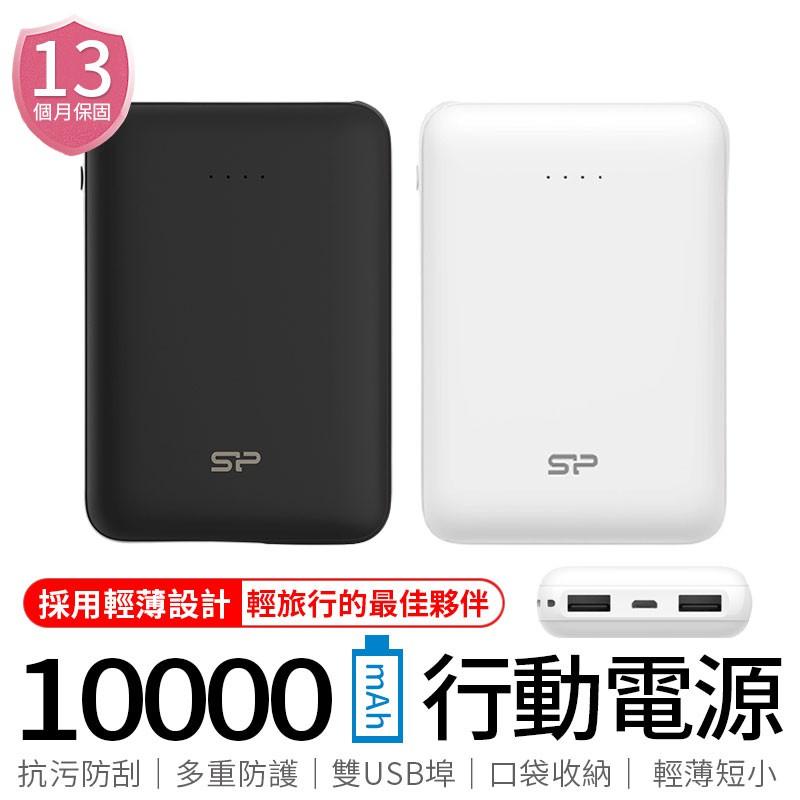 廣穎SP C100 10000mAh Silicon Power 行動電源 BMSI認證 口袋型 雙埠 USB 隨身電源