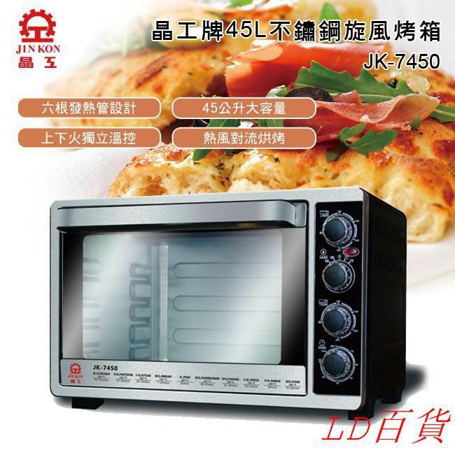 現貨高品質24小時出貨 【晶工牌】45L雙溫控旋風多功能全自動家用烘焙蛋糕麵包烤箱JK-7450居家家