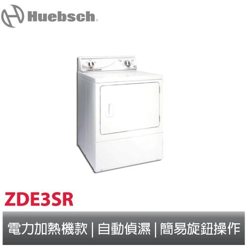【Huebsch 優必洗】美式15公斤電力型乾衣機 (ZDE3SR)