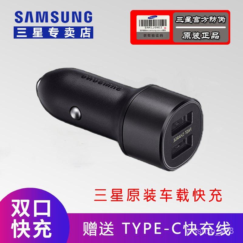 三星原裝車載充電器9V快充S10 Note9 Note10雙USB口車充頭15W通用 5aWc