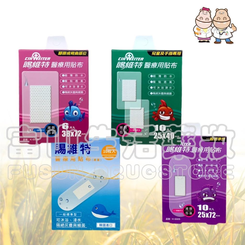 賜維特 醫療用貼布(滅菌)【富山】OK繃 超薄 防水 透氣 服貼