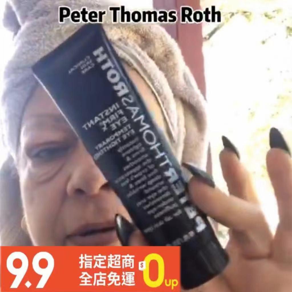 【Peter Thomas Roth】彼得羅夫瞬即輪廓緊緻眼霜 採購中 預計12月補充現貨