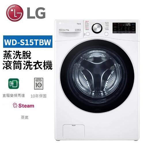 LG 樂金 WD-S15TBW 蒸洗脫滾筒洗衣機 (含基本安裝) 聊聊可議 15公斤 另售 WT-SD200AHW