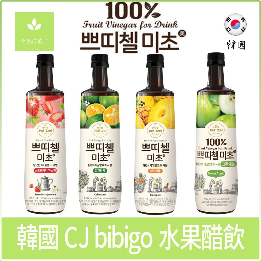 韓國 CJ bibigo Petitzel 水果醋 果醋飲-青蘋果/鳳梨/金桔/草莓茉莉花/石榴 900ml