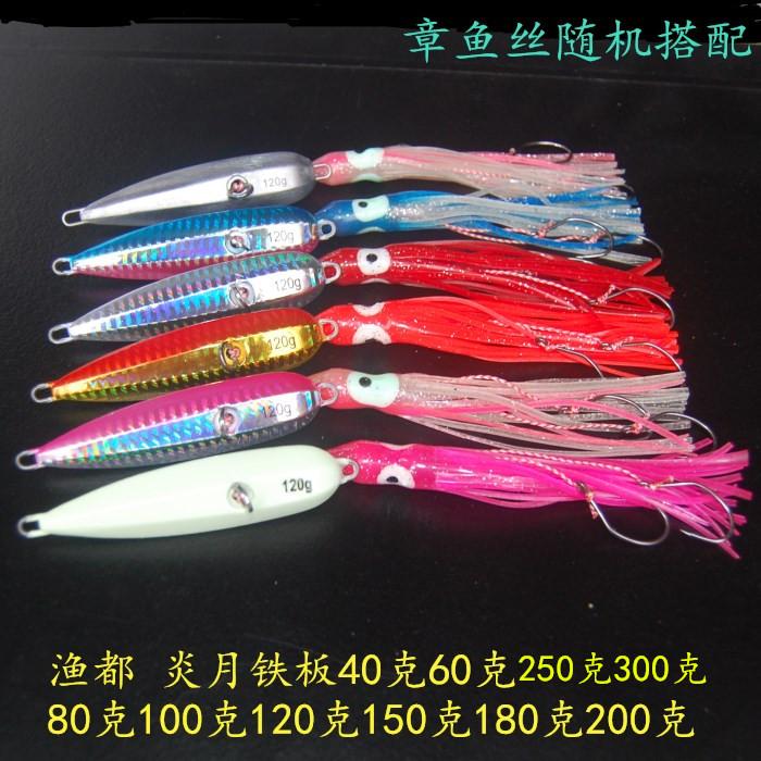 漁都40g-200g炎月鐵板鉛頭海釣假餌/路亞餌/炎月路亞拖釣餌鱸魚