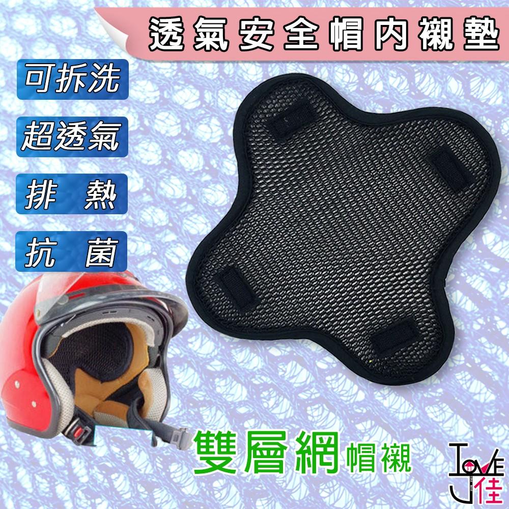 愛佳 安全帽內襯墊 摩托車安全帽 自行車安全帽 兒童安全帽 衛生 台灣現貨 發貨